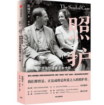 照护 哈佛医师和阿尔茨海默病妻子的十年PDF下载