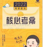 2022徐涛考研政治核心考案pdf电子版最新完整版