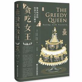贪吃女王:维多利亚的饮食与王室秘辛PDF电子书下载