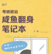 2022考研政治徐涛翻身笔记免费版