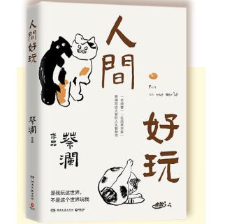 人间好玩蔡澜PDF电子书下载完整高清版
