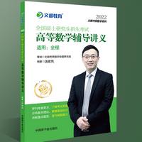 2022年汤家凤高等数学辅导讲义电子版无水印版全程高清扫描版
