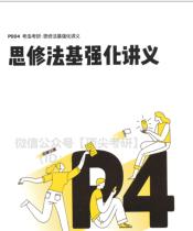 2022考虫政治思修强化讲义pdf电子版