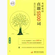 2022年恋词考研英语真题5500词朱伟电子版免费版高清无水印