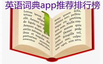 英语词典app推荐排行榜