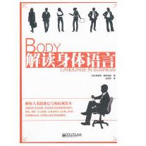 解读身体语言电子书免费在线阅读