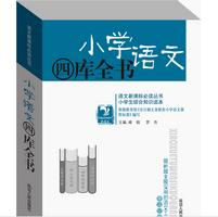 新课标小学语文四库全书阅读器软件8.2.8 绿色版