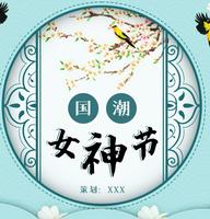 蓝色国潮风女神节PPT模板高清版