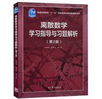 离散数学学习指导与习题解析第2版pdf电子版