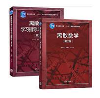 离散数学第2版屈婉玲电子书免费版