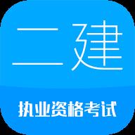 华云题库2021二级建造师题库app