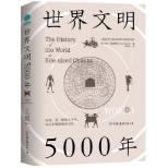 世界文明5000年:一幅包罗万象的世界文明索引图下载