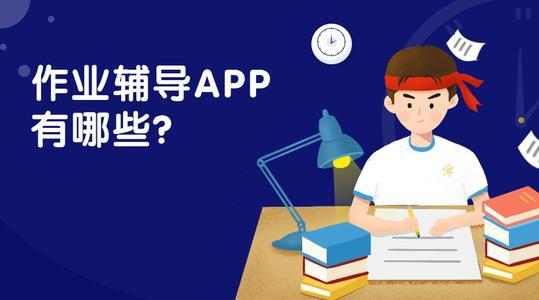 作业辅导app推荐