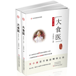 大食医(上下册)修订版文小叔PDF电子书小说下载免费版
