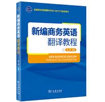 新编商务英语翻译教程彭萍pdf免费分享完整版