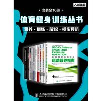 体育健身训练丛书:营养+训练+放松+损伤预防套装全10册电子版