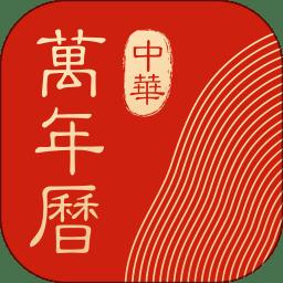 中华万年历2021牛年8.1.2安卓最新版