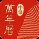 黄道吉日择吉日历2021最新版下载8.1.2免费版