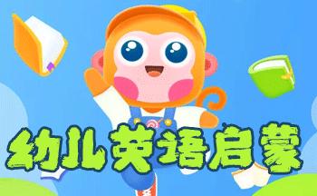 幼儿英语启蒙软件合集