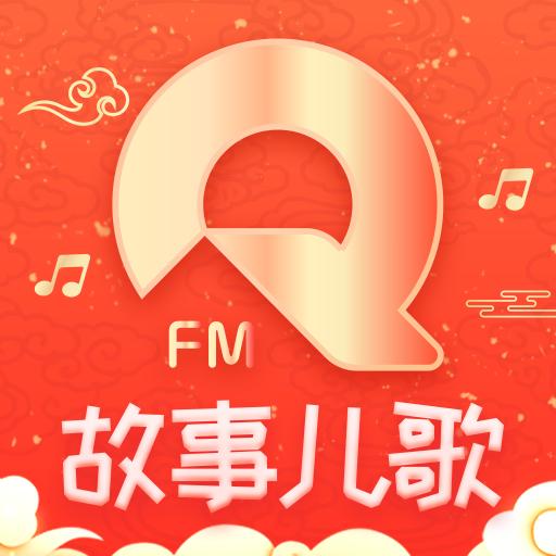 亲子FM儿童睡前故事2.5.0 官方版
