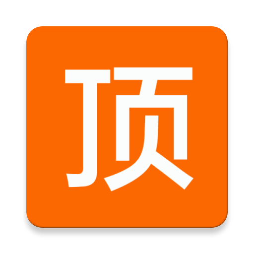 顶点小说去广告版app1.01.20210206 手机最新版