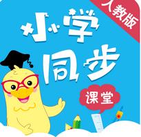 小学同步课堂人教免费破解版3.0.9人教版