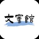 文案馆APP免费下载2.0.1最新版
