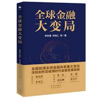全球金融大变局pdf免费分享
