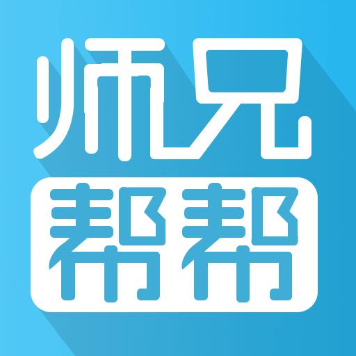 师兄帮帮软件免费版4.0.5 手机最新版