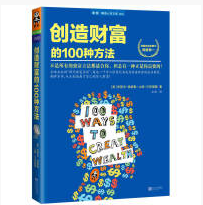 创造财富的100种方法电子书pdf免费阅读