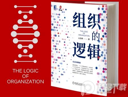 组织的逻辑pdf免费阅读
