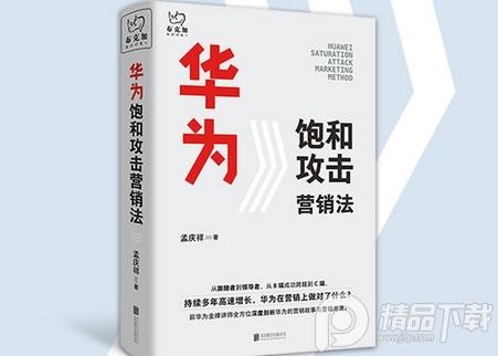 华为饱和攻击营销法pdf免费版