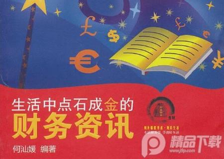 生活中点石成金的财务资讯pdf