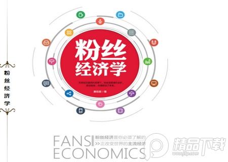 粉丝经济学电子书免费版