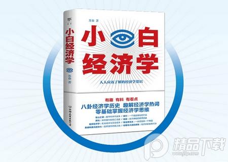 小白经济学电子书免费版