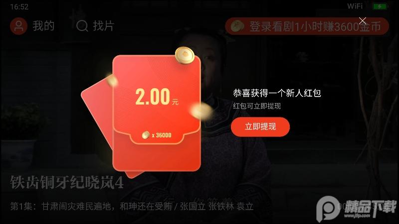 腾讯片多多看剧赚钱app