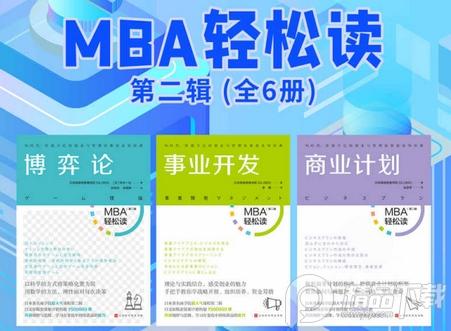 MBA轻松读第二辑全6册电子版免费阅读