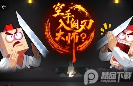 空手入白刃大师手游(HandedMaster)