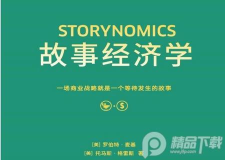 故事经济学在线免费阅读