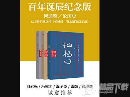 柏杨曰套装3册电子版免费阅读