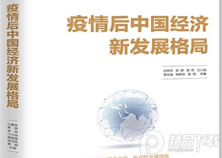 疫情后中国经济新发展格局电子免费版