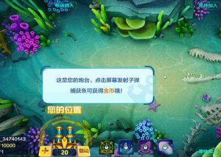 乐乐捕鱼游戏官方版