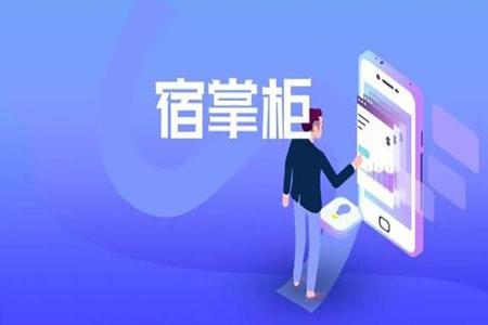 宿掌柜app精美民宿