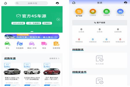 多次方车商app
