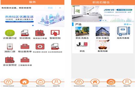米蜗城市app安卓版
