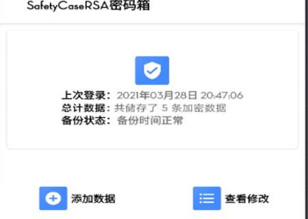 scr密码箱app安卓手机版