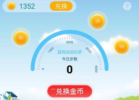 步步兑赚金币红包app