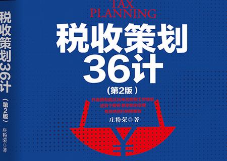 税收策划36计(第2版)pdf