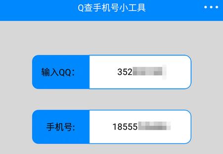 Q查手机号小工具app