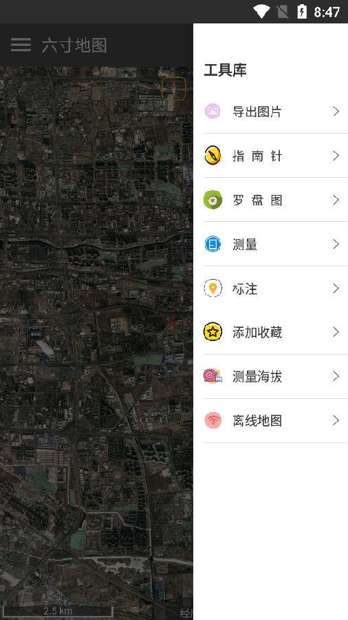 六寸地图app手机客户端